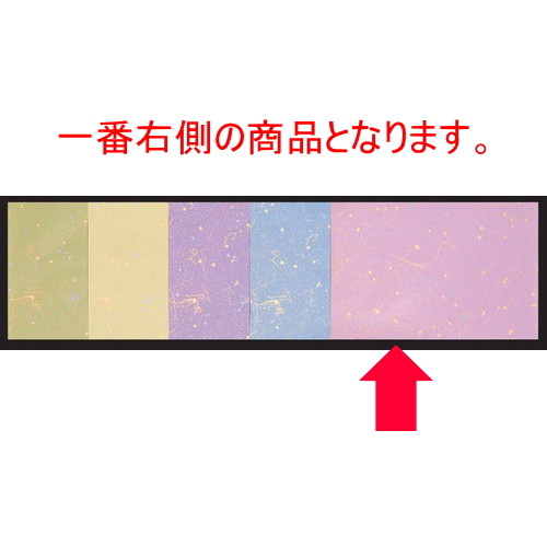 和紙マット 金銀松葉(100枚単位)ピンク [39 x 26cm] 紙 (7-157-1) 【料亭 旅館 和食器 飲食店 業務用】