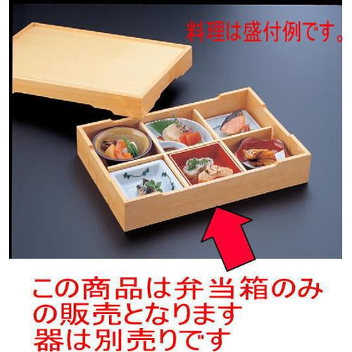 松花堂 山海弁当(大) [41.1 x 28 x 8.3cm] 木製品 (7-364-2) 【料亭 旅館 和食器 飲食店 業務用】
