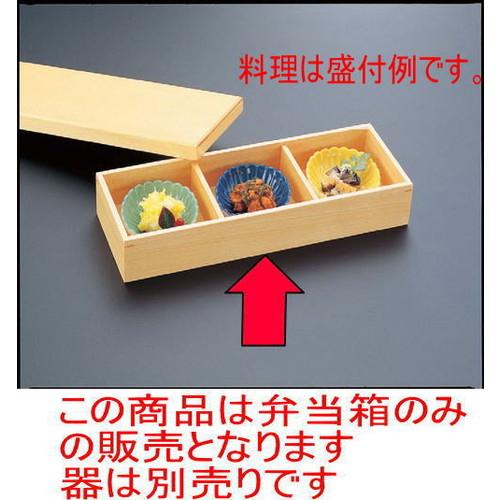 松花堂 3ツ仕切弁当 [32.6 x 12.5 x 6cm] 木製品 (7-365-13) 【料亭 旅館 和食器 飲食店 業務用】