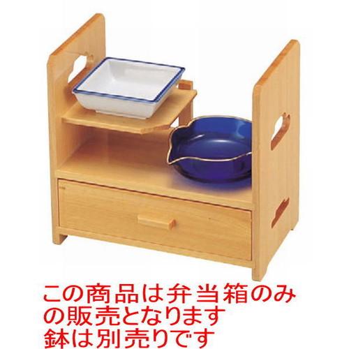 松花堂 足利弁当 [23 x 14 x 21.2cm] 木製品 (7-365-8) 【料亭 旅館 和食器 飲食店 業務用】