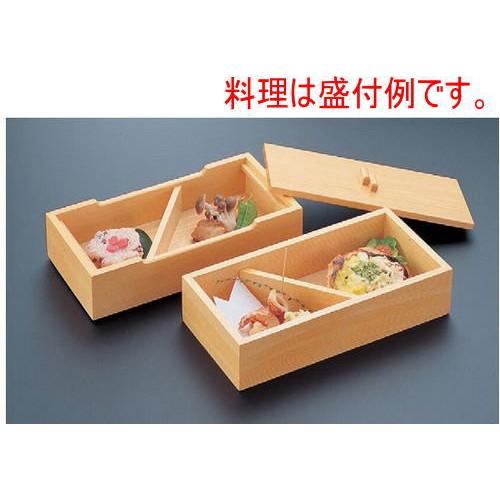松花堂 石切弁当2段 [26.3 x 13 x 13.5cm] 木製品 (7-365-7) 【料亭 旅館 和食器 飲食店 業務用】