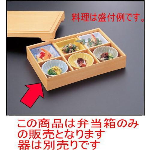 松花堂 山海弁当(小) [32.2 x 22 x 6cm] 木製品 (7-365-3) 【料亭 旅館 和食器 飲食店 業務用】