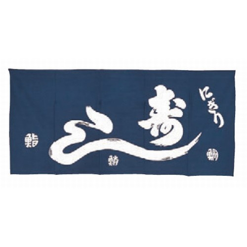 のれん のれん 寿し 紺 5巾 [85 x 175cm] (7-1014-45) 【料亭 旅館 和食器 飲食店 業務用】