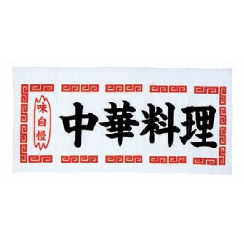 のれん のれん 中華料理4巾 [85 x 140cm] (7-1014-49) 【料亭 旅館 和食器 飲食店 業務用】