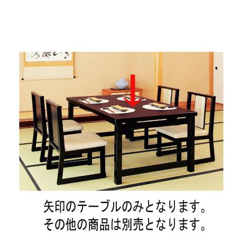 座卓 4人膳 メラミン茶乾漆 [150 x 90 x H60 x H32.5cm] 木製品 (7-741-1) 【料亭 旅館 和食器 飲食店 業務用】