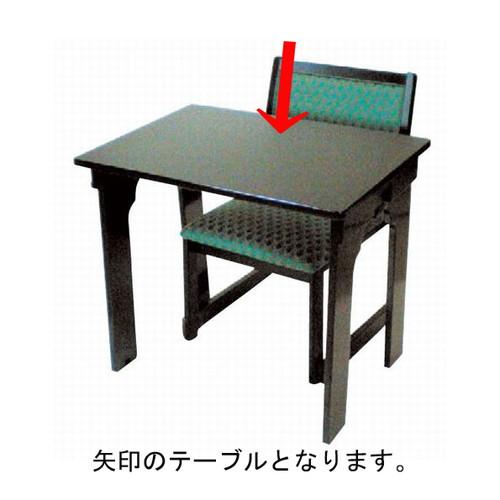 テーブル テーブル弁天様(折足)乾漆調黒メラミン [75 x 55 x H62cm] 木製品 (7-757-1) 【料亭 旅館 和食器 飲食店 業務用】
