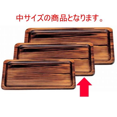 木製盆 焼杉長手盆尺3寸 [39.5 x 27.5 x 2.9cm] 木製品 (7-138-4) 【料亭 旅館 和食器 飲食店 業務用】