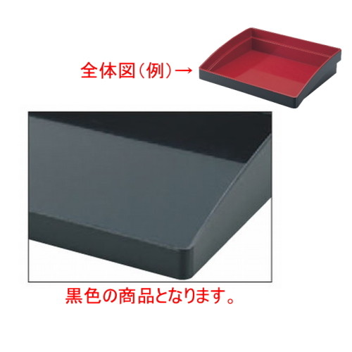 トレー マルチトレー30(S)黒 [29.8 x 24 x 7.1cm] ABS樹脂 (7-135-1) 【料亭 旅館 和食器 飲食店 業務用】