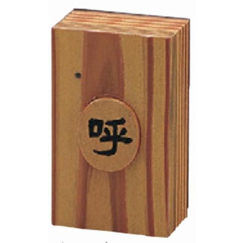 コードレスチャイム コードレスチャイム10天然木 焼杉 (スベリ止メ付)1組 [6.5 x 11 x 4.2cm] 木製品 (7-899-29) 【料亭 旅館 和食器 飲食店 業務用】