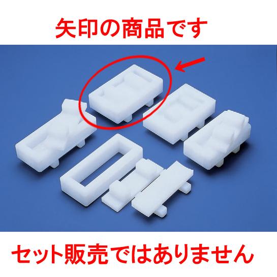 押型 箱寿司押し型 [内寸15.7 x 7.9 x 5cm] (7-969-8) 【料亭 旅館 和食器 飲食店 業務用】