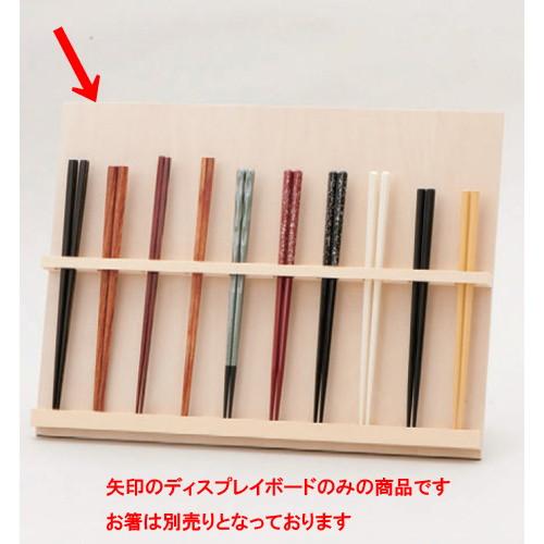 箸 箸用ディスプレイ棚(10膳用) [40 x 13.5 x 28.5cm] 木製品 (7-867-9) 【料亭 旅館 和食器 飲食店 業務用】