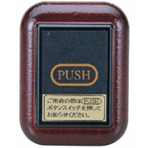 コードレスチャイム コードレスチャイム MINI レザーセット (7-900-24) 【料亭 旅館 和食器 飲食店 業務用】