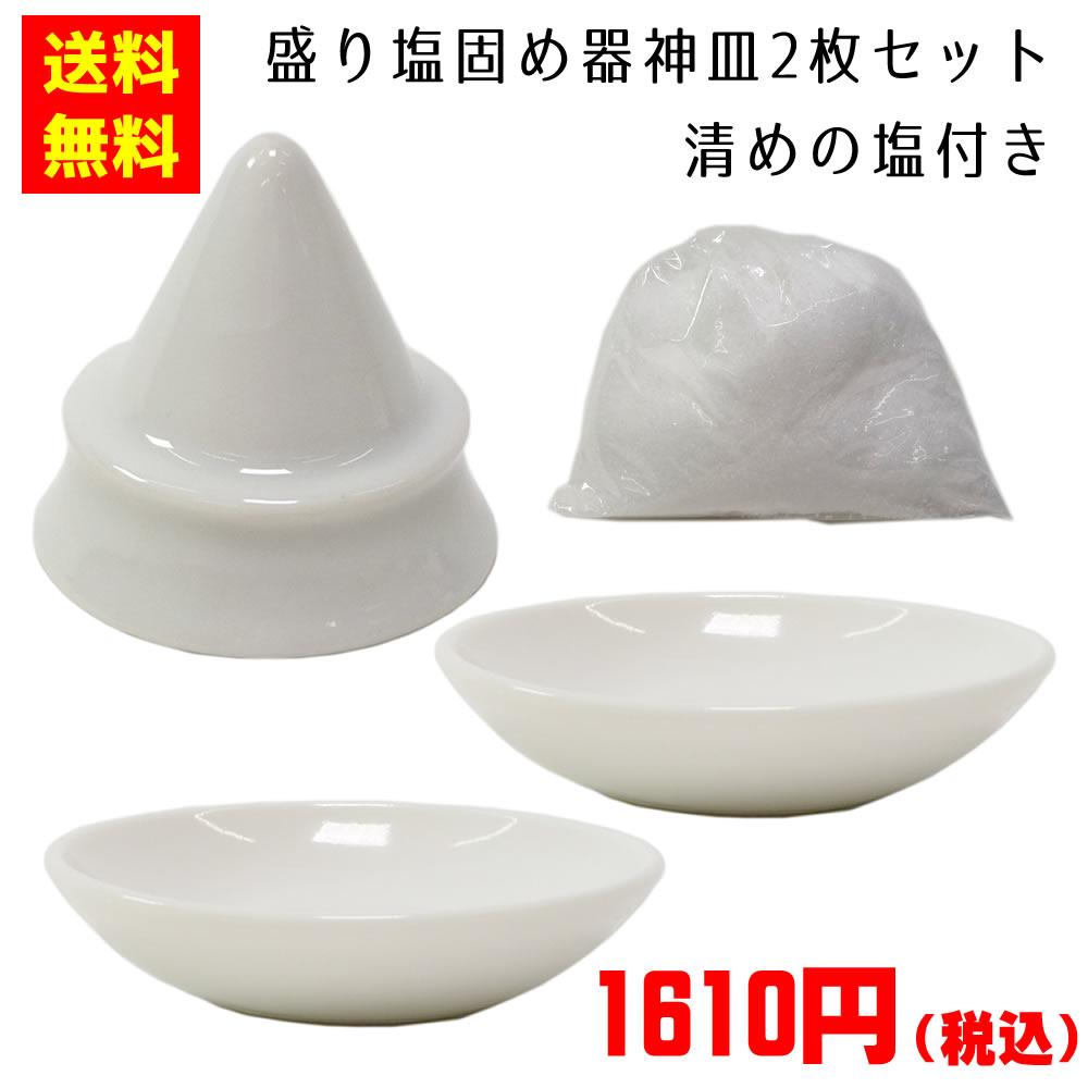 きれいな三角形の盛り塩が簡単にできます 盛り塩スタートキット 送料無料 盛り塩 固め器 + 選べる 神皿 x 2枚セット 清めの塩付き 塩盛器:D4.5xH4.2cm 2寸皿:D6.1xH1.5cm 清め塩:100g ラッピング不可 盛塩器 皿 風水 縁起物 開運 神具 推奨 お清め 風水アイテム 神社 商売繁盛 風水グッズ 厄除け 盛塩 代引き不可 売り出し