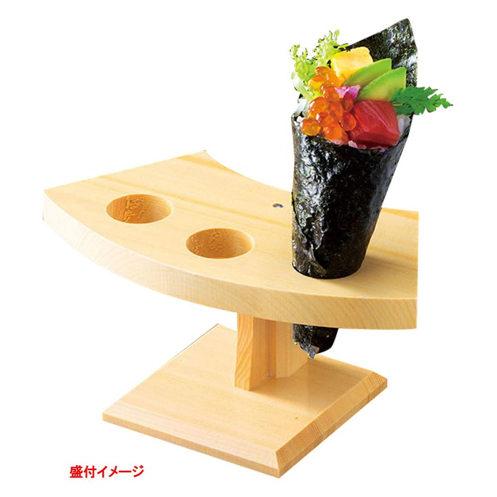 檜・手巻スタンド (3穴) [ 約18.5 x 9 x H8.2cm ] 【 盛台 】 | 和食 和食器 旅館 料亭 ホテル 飲食店 寿司 業務用