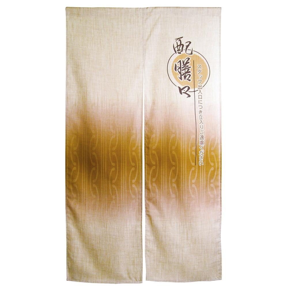 エステル麻のれん 配膳口 [ 約84 x 145cm ] 【 のれん 】 | 飲食店 店舗 暖簾 厨房 和食 業務用