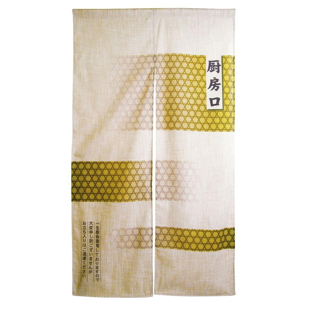 エステル麻のれん 厨房口 (緑) [ 約84 x 145cm ] 【 のれん 】 | 飲食店 店舗 暖簾 厨房 和食 業務用