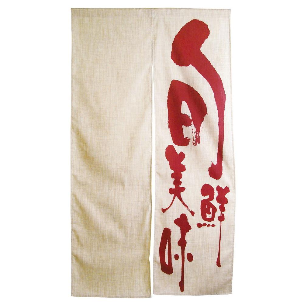 エステル麻のれん 旬彩美味 [ 約84 x 145cm ] 【 のれん 】 | 飲食店 店舗 暖簾 厨房 和食 業務用