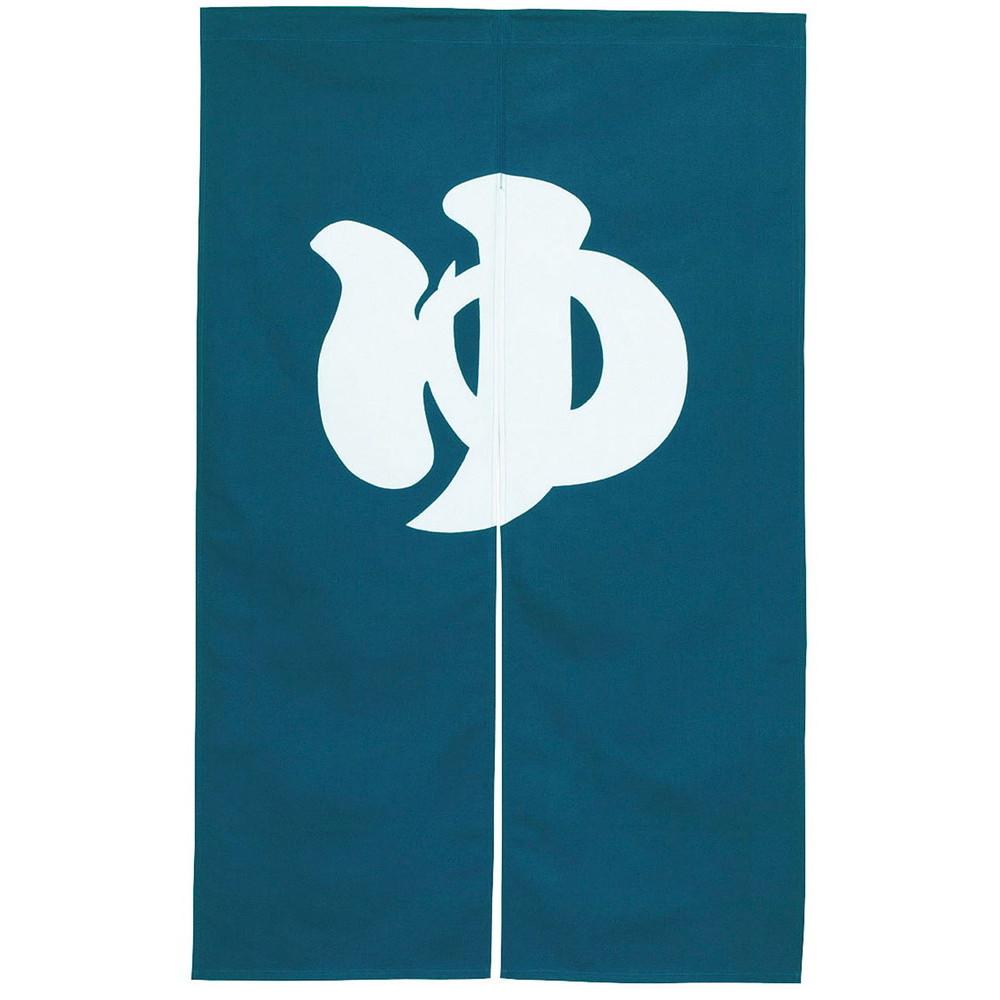 ゆのれん 型染め (紺) [ 約W85 x H140cm ] 【 浴場用品 】 | 温泉 銭湯 ホテル 旅館 お風呂 入浴 脱衣場 脱衣室 業務用