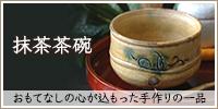 【抹茶茶碗】岩月竹光作黄瀬戸2【楽ギフ_メッセ】【楽ギフ_メッセ入力】【楽ギフ_のし】