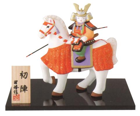 初陣(陶器/五月人形)