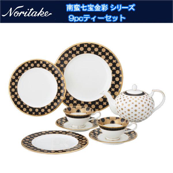 ノリタケ KIRA KARACHO ×Noritake シリーズ 南蛮七宝金彩 9pcティーセット