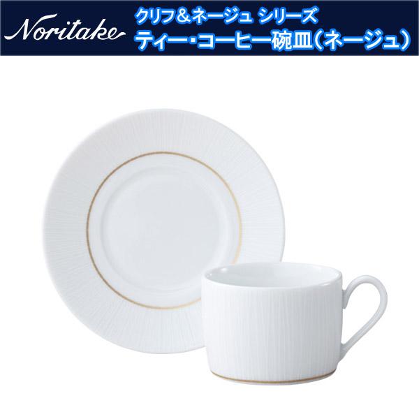 2013 新则武悬崖 & neige 系列茶 / 咖啡杯板 (neige) 10P30Nov13