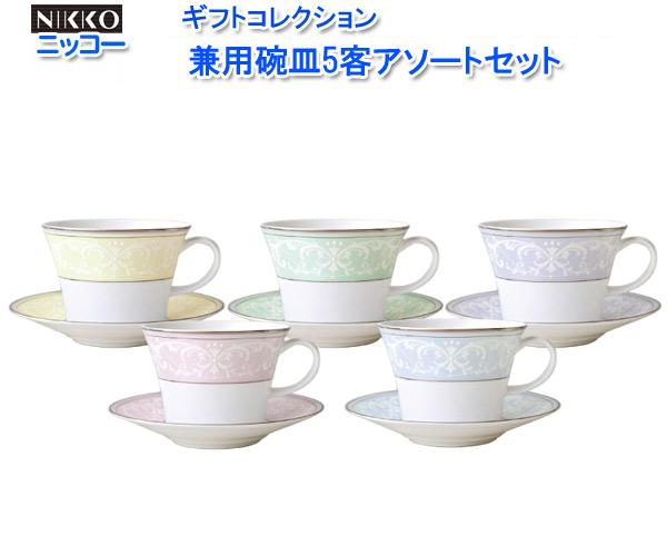 ニッコー(NIKKO) ギフトコレクション 兼用碗皿5客アソートセット 12425-ae03