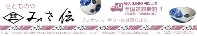 せともの屋みさ伝:和食器を中心にしたキッチン用品・雑貨、毎日の生活が楽しくなるお店です