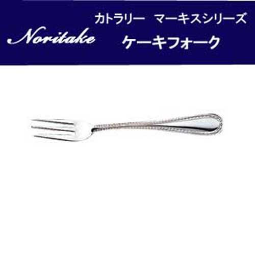 ノリタケ カトラリー マーキス ケーキフォーク