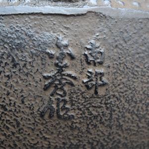 文秀堂鉄瓶 鶴亀(1.8L)