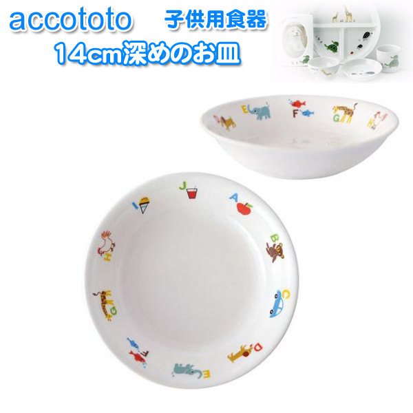 The NIKKO Nikko Childrenu0027s Tableware Accototo Accotto Will 14 Cm Deep Dish  10P12Jul14