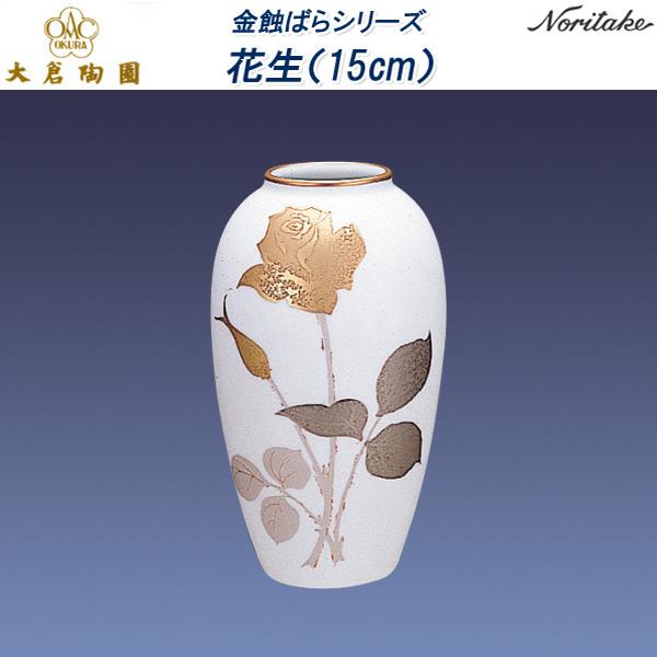大倉陶園 金蝕ばらシリーズ  花生(15cm)