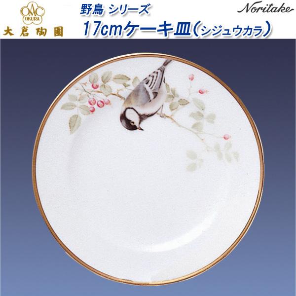 大仓陶园野鸟系列17cm蛋糕盘子(白脸山雀)