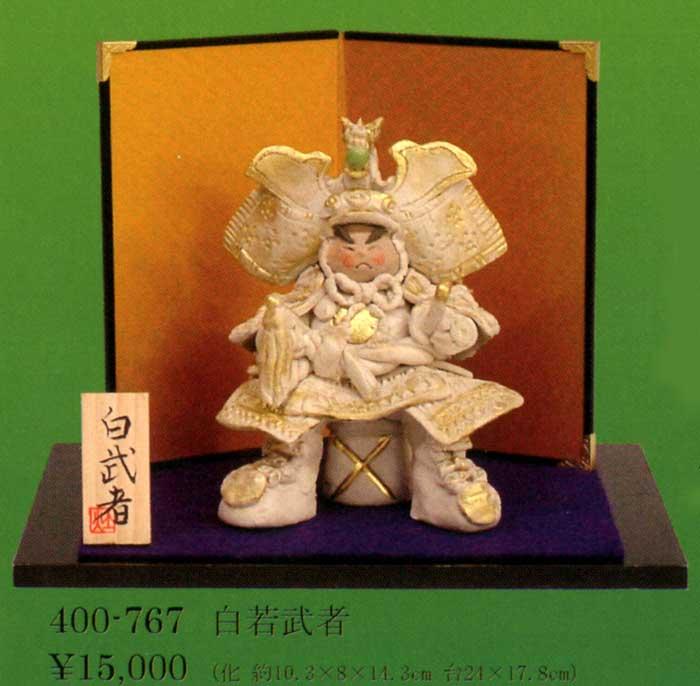 瀬戸焼 陶器の五月人形細川智晴作 白若武者屏風・敷板付き