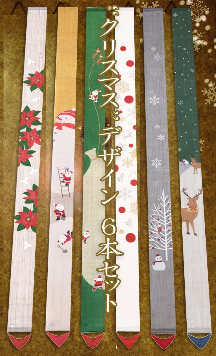 百貨店 クーポン 20%OFF + 送料無料 6本セット 細タペストリー クリスマス 樹氷 買物 トナカイのクリスマス ポインセチア デザイン スノーマン サンタの宝袋