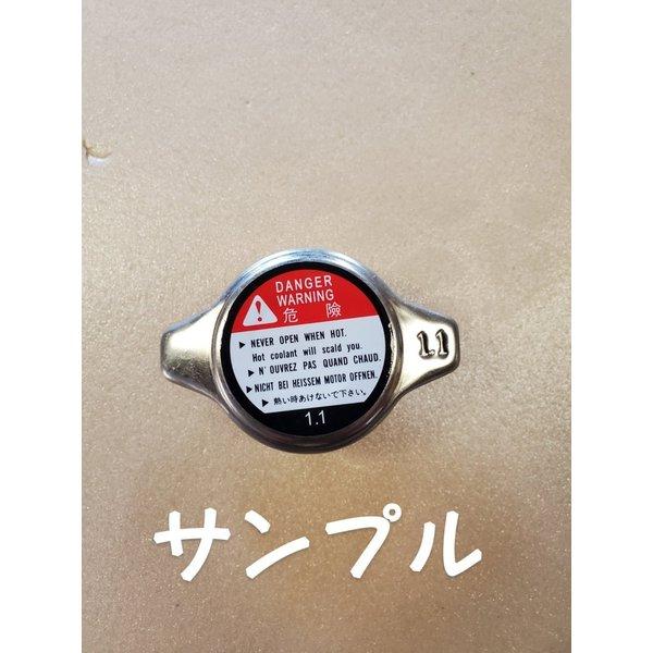 ラジエーターキャップ 新品未使用 激安☆超特価 汎用 ラジエター キャップ cm2 108kPa 1.1kg 舗