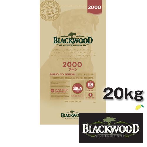 ブラックウッド 2000 ドッグフード チキン 20kg(5kg×4袋)