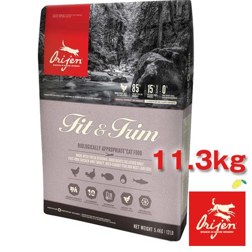 オリジン フィット&トリム 11.3kg