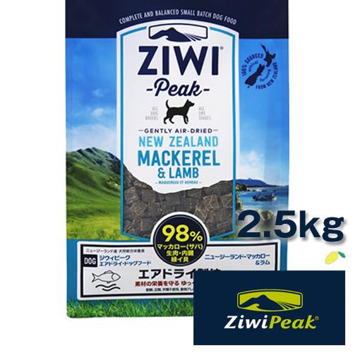 ジウィピーク エアドライ・ドッグフード ニュージーランド マッカロー&ラム 2.5kg