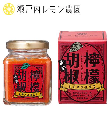 檸檬胡椒 赤辛 本日限定 大幅値下げランキング 瀬戸内レモン農園