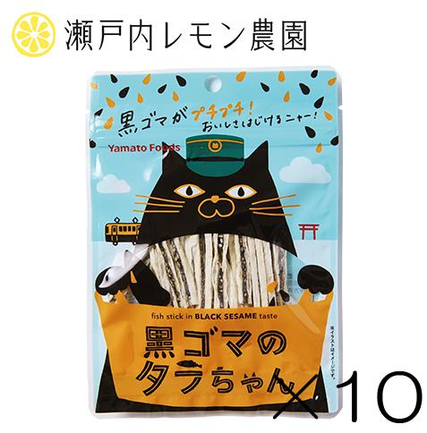 新生活 ついに再販開始 セット 黒ゴマのタラちゃん ヤマトフーズ 10袋セット