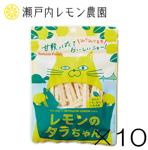 セット 新品 送料無料 レモンのタラちゃん 大決算セール ヤマトフーズ 10袋セット