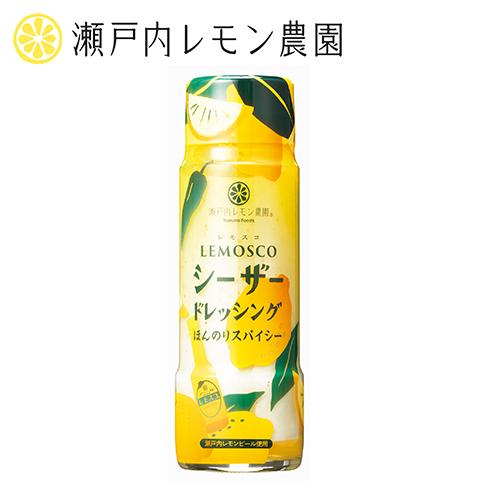 セール商品 レモスコシーザードレッシング 瀬戸内レモン農園 発売モデル