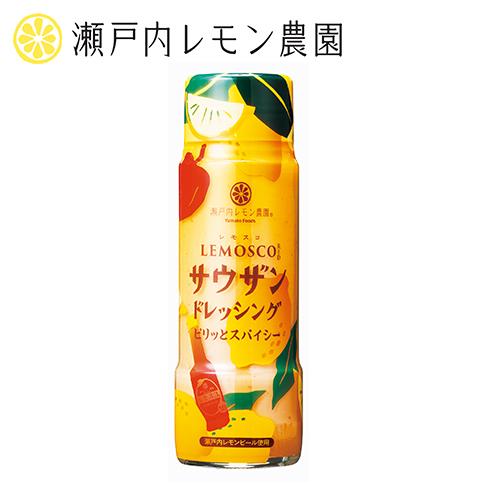 新作送料無料 レモスコREDサウザンドレッシング 瀬戸内レモン農園 チープ