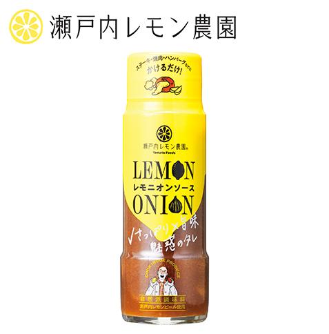 いよいよ人気ブランド レモニオンソース 瀬戸内レモン農園 激安通販ショッピング