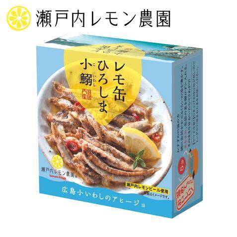 [缶詰 いわし]【レモ缶 ひろしま小鰯のアヒージョ】瀬戸内レモン農園 レモン ヤマトフーズ