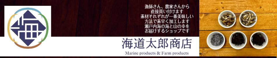 海道太郎商店:瀬戸内の海産物・農産物を販売するお店です。