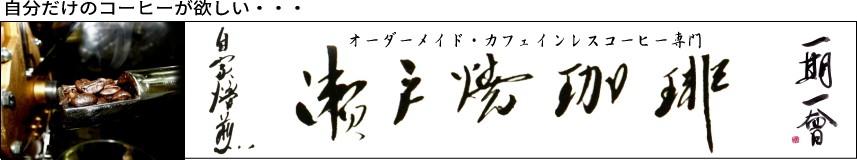 瀬戸焼珈琲:オーダーメイド・カフェインレスコーヒー専門