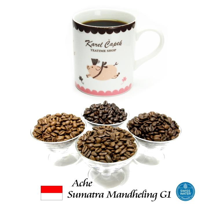 香りを生かすスイスウォータープロセス 記念日 新豆 99.9%カフェインフリー オーダーメイド デカフェ ディカフェ カフェインレスコーヒー 100g お見舞い アチェ スマトラマンデリンG1