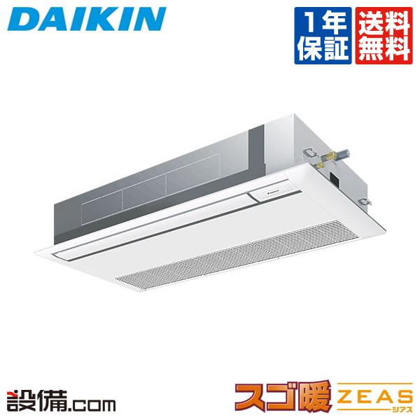 【今月限定/ポイント2倍】SDRK80AAダイキン 業務用エアコン スゴ暖 ZEAS天井カセット1方向 シングルフロー 3馬力 シングル寒冷地用 三相200V ワイヤードSDRK80AAが激安